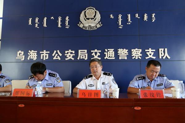 乌海市公安局副局长乌日图深入交警支队传达落实市安全生产工作会议